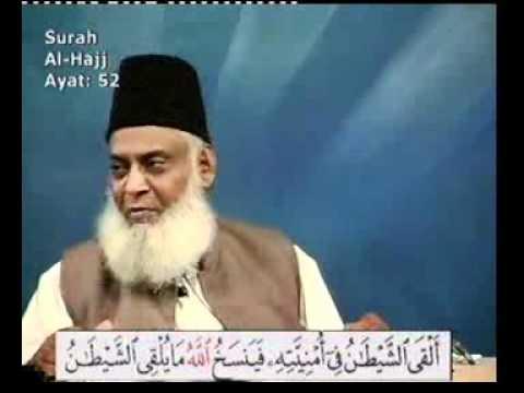 Bayan-ul-quran By Dr.israr Ahmed surah Al-hajj Ayaat:38-78  Lecture 61 video