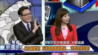 20150427華視新聞廣場:悍拒協調勸退 洪秀柱打非典型藍營選戰-1