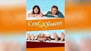 russkoe-porno-obmenyalis