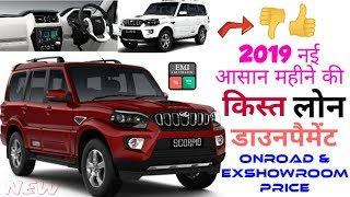 Mahindra Scorpio S9 2WD 7 STR Price, Emi, Downpayment, Loan, Onroad price, Exshowroom price, in 2019