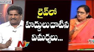 లైవ్లో హద్దులు దాటిన విమర్శలు..! || Vasireddy Padma vs Ashok Babu