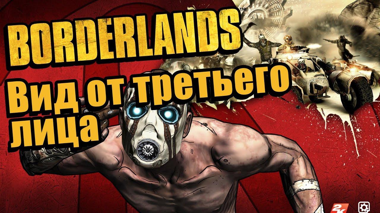 Borderlands 2 как сделать вид от 3 лица