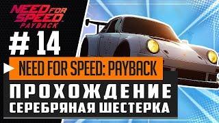 NEED FOR SPEED: Payback 🏁 |#14| - СЕРЕБРЯНАЯ ШЕСТЕРКА