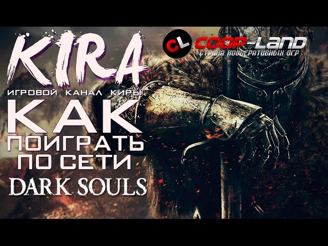 Руководство запуска: Dark Souls Prepare To Die Edition по сети
