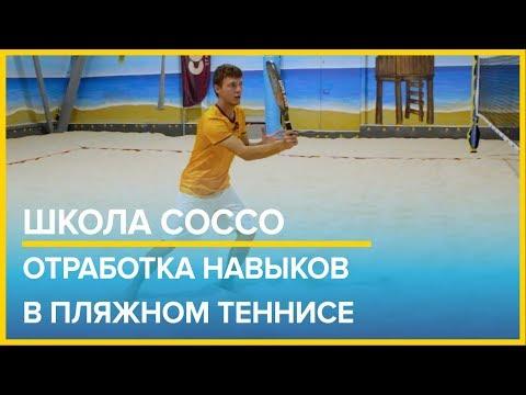"""Школа тенниса COCCO - отработка навыков в пляжном теннисе """"В Песке"""""""