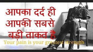 Use Your Pain To Earn Success For Broken Hearts Motivational Video Hindi