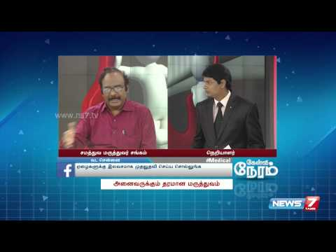 Are Hospitals doing commercial business in India? 3/4 | Kelvi Neram | 13.09.2015 | News7 Tamil