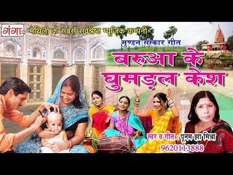 मुंडन संस्कार गीत-बरुआ के घुमड़ल केश -Maithili Mudan Sohar Geet -Poonam jha Mishra