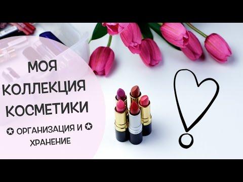 МОЯ КОЛЛЕКЦИЯ КОСМЕТИКИ/ Организация и хранение!