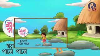 Bangla Nursery Rhymes | Kids Nursery Rhymes | Bangla sora