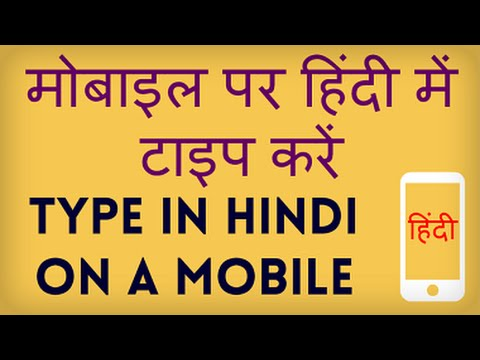 How to Type in Hindi on mobile? Hindi Video by Kya Kaise