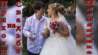 Приколы на свадьбе  племянника !Розовая пантера    и Руха  Зажигает   !