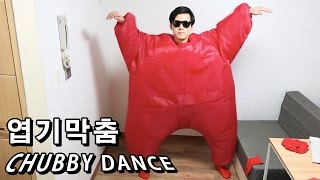 풍선옷을 입고 막춤 엽기댄스 - 허팝(Inflatable Fat Chub Suit Dance - Heopop)Chubby Dance