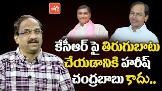 Harish Rao  Latest News : Prof K Nageshwar Shocking Comments On Chandrababu | Telangana