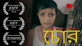 Chor | Bengali Short Film | Binjola Films Bangla