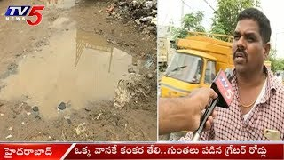 Hyderabad Roads | Motorists Facing Problem with Damaged Roads | Heavy Rains