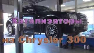 Катализатор на авто Chrysler 300 .Катализатор на авто Chrysler 300 ремонт и замена