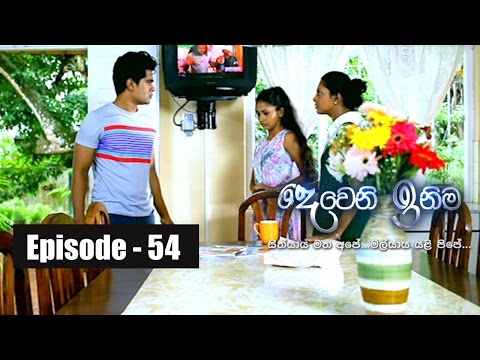 Deweni Inima | Episode 54 20th April 2017