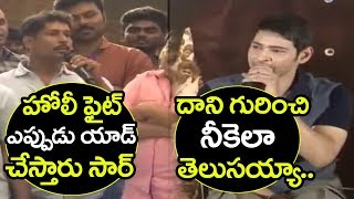 Mahesh Babu Makes Fun On Media Reporters About Holi Fight | Bharath Ane Nenu Succes Meet