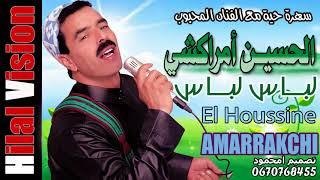 ELhoussain Amrrakchi  SAHRA