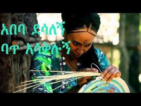 Abeba Desalegn - Bate Asaklugn (Ethiopian Music)