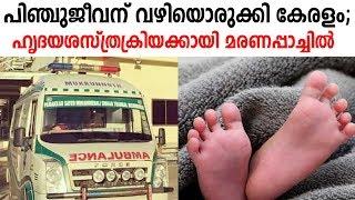 പിഞ്ചുജീവന് വഴിയൊരുക്കി കേരളം ; ഹൃദയ ശസ്ത്രക്രിയക്കായി മരണപ്പാച്ചിൽ  - Ambulance Mission - Kerala