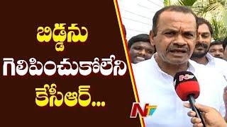బిడ్డను గెలిపించుకోలేని కేసీఆర్ ..మాపై ఏం విమర్శలు చేస్తారు : Komatireddy Venkat Reddy  | NTV