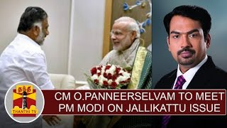 "Rangaraj Pandey on ""TN CM O.Panneerselvam to visit PM Modi over Jallikattu Issue"""