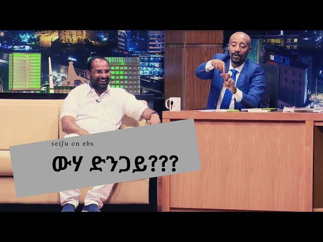 Seifu on EBS : Entertaining Interview With Dr. Sheker Part 1
