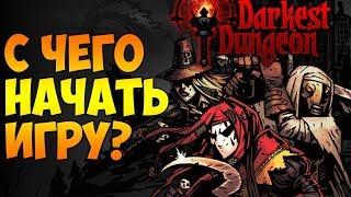 Как правильно начать играть в Darkest Dungeon?