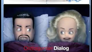 Husband wife night funny video in BD
