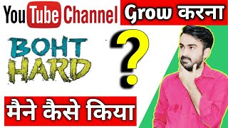 How To Grow Youtube Channel Fast In 2019 |YouTube Channel Grow kaise kare