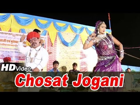 Chosath Jogani | Rajasthani Live Bhajan 2014 | Full HD Video...