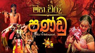Maha Viru Pandu Theme Song
