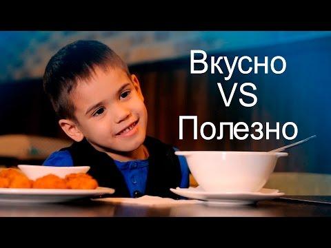 Выбор детей Казахстана. Вкусно или полезно?