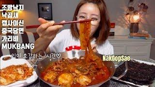 캡사이신낙곱새 중국당면 가리비 먹방 mukbang Stir-friedSeafood 炒海鲜 อาหารทะเล منتجات بحريّة، نتاج بحريّ