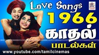 1966 Love Songs 1966 ஆண்டு வெளிவந்த பாடல்களில் இன்றும் நெஞ்சை விட்டு நீங்காத காதல் பாடல்கள் part 3