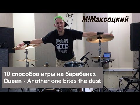 10 ways to play drums / Queen - Another one bites the dust / Максимилиан Максоцкий MP3