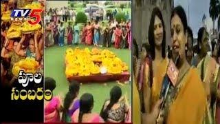 తెలంగాణ రాష్ట్రవ్యాప్తంగా ఘనంగా బతుకమ్మ సంబరాలు | Bathukamma Celebrations In Telangana
