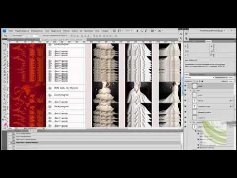 Нарезка готового дизайна сайта в Photoshop.mp4