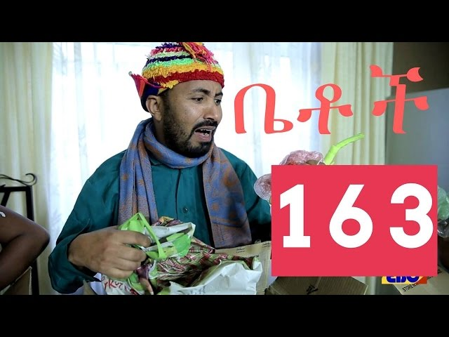 Betoch Part 163 - New Ethiopian Drama 2017
