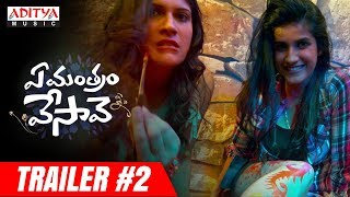 Ye Mantram Vesave Trailer #2 | Ye Mantram Vesave Movie | Vijay Deverakonda, Shivani Singh