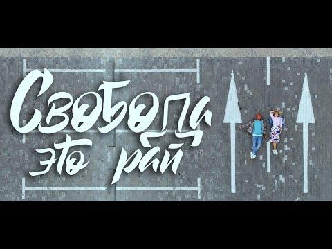 "БЕЗ БИЛЕТА feat. Аня Шаркунова - ""Свобода - это рай"""