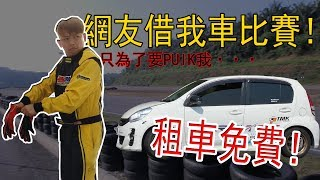 "Internet friend borrow me a Myvi for RACING··· Poping my ""virgin"" in MIMC | 青菜車論 QCCS第174集"