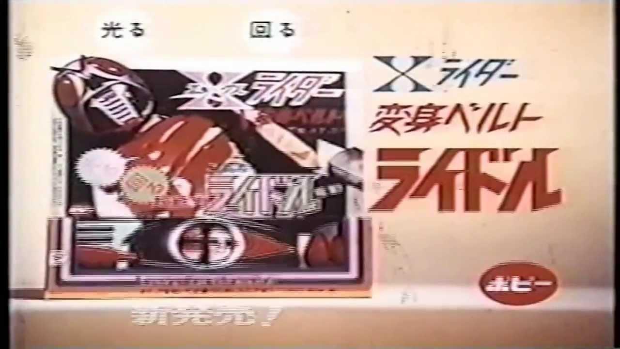 仮面ライダーXの画像 p1_34