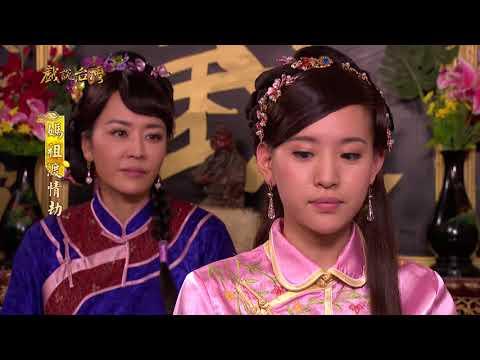 台劇-戲說台灣-媽祖渡情劫-EP 05