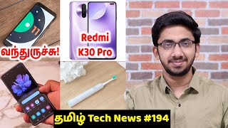 Tamil Tech News #194 - Android 11 வந்துருச்சு, Xiaomi Sim Patent, Samsung Issue, Xiaomi Toothbrush