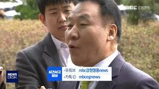 """염동열 국회의원 재판 시작, """"혐의 전면 부인"""""""