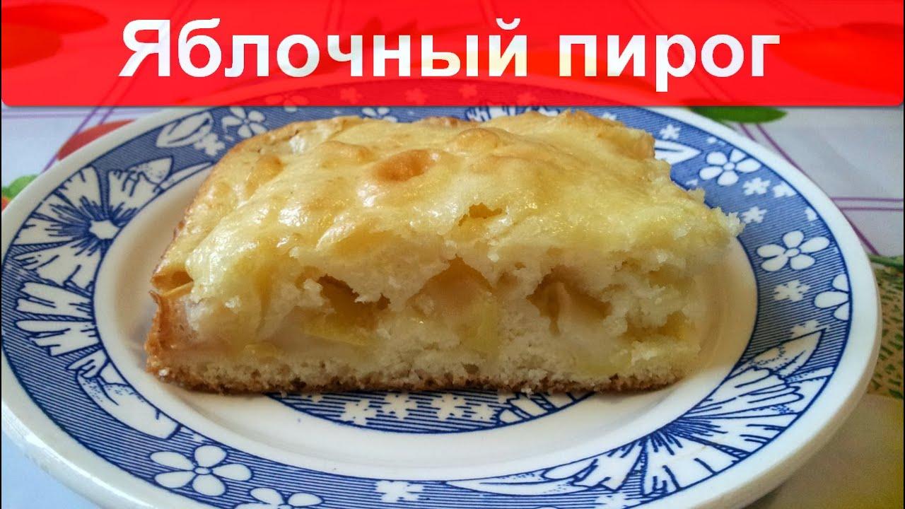пирог с яблоками самый простой рецепт с фото на кефире