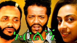 ኑርልኝ - Nurilegn Full Ethiopian Movie 2017